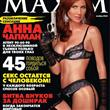 Anna Chapman - 10