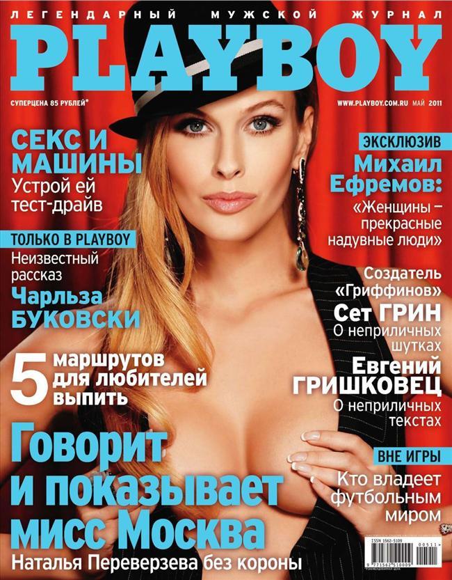 Ekonomi öğrencisi Natalia Preverzeva Playboy'a verdiği çıplak pozlarla Rusya'yı birbirine kattı.