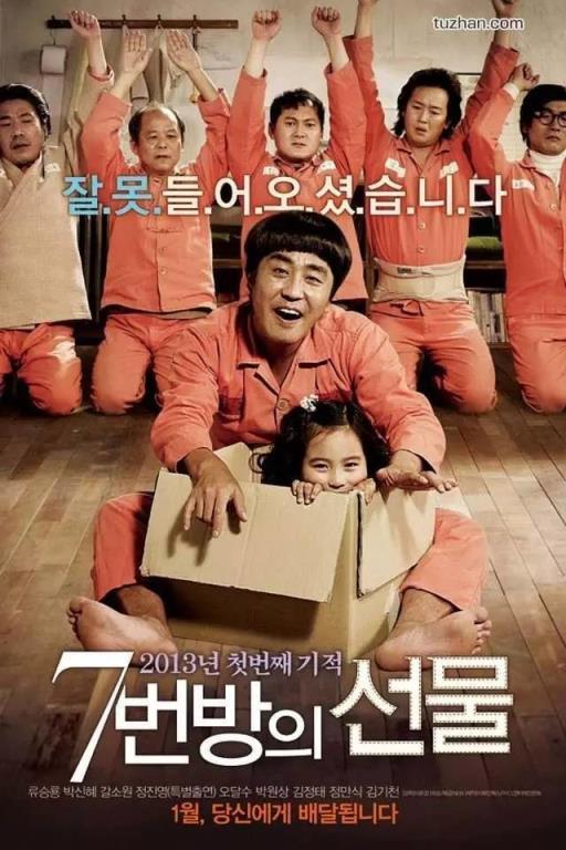 7. KOĞUŞTAKİ MUCİZE (Miracle in Cell No.7):    Film, zihinsel engelli bir adam ve dünyalar tatlısı küçük kızının başlarından geçen olayları anlatıyor. Yalan ve iftiralarla hapishaneye gönderilen zihinsel engelli adamın ve kızının yürek burkan hikayesi.